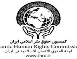 اعلامیه اسلامی حقوق بشر