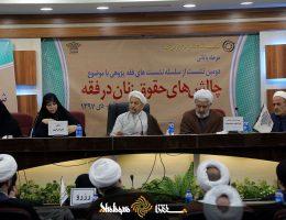 نشست پایانی چالش های حقوق زنان در فقه؛حضرت آیت الله صانعی: نواندیشی فقهی به معنای بی احترامی به بزرگان نیست