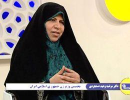 مرضیه وحید دستجردی اولین وزیر زن جمهوری اسلامی میهمان برنامه باهمستان