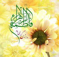 نگاه عقلانی و منطقی به زندگی حضرت فاطمه (س)