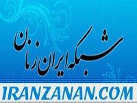 معرفی شبکه ایران زنان