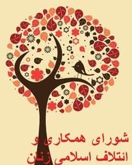 ائتلاف اسلامی و شورای همکاری های زنان