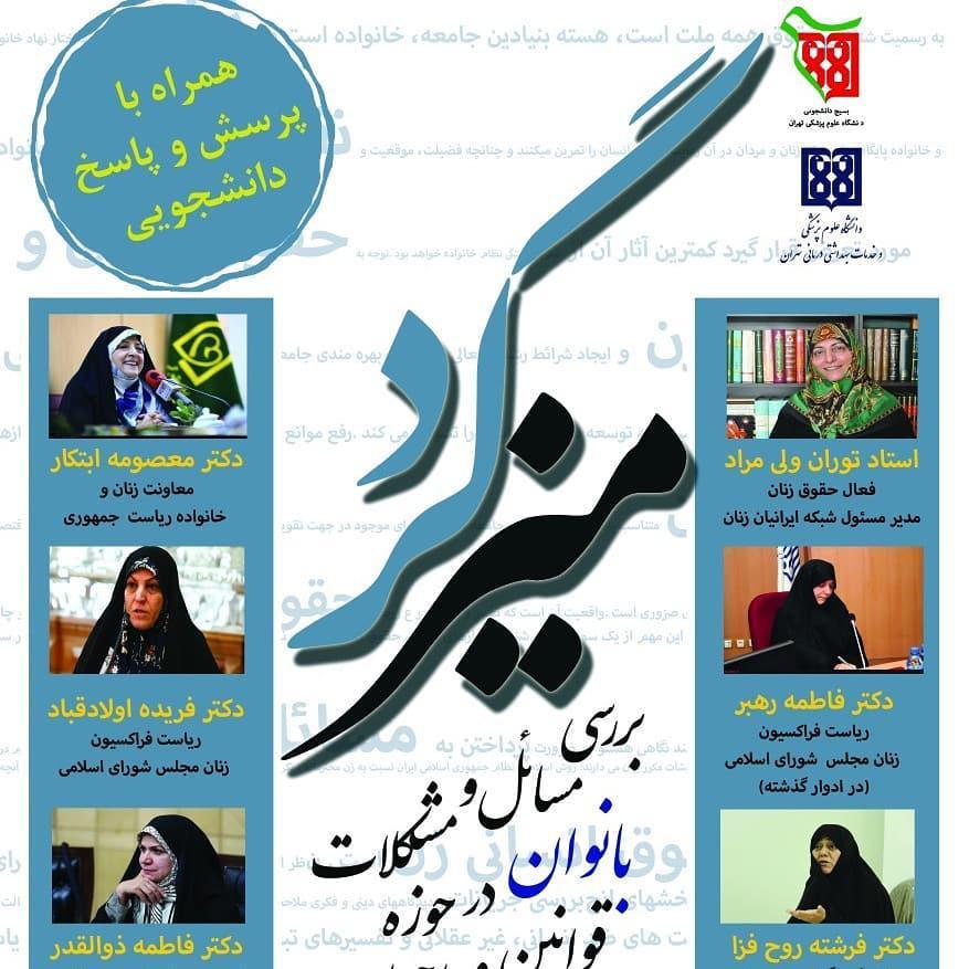 بررسی مسائل و مشکلات زنان در حوزه قانون و اجرا/ نشست در دانشگاه تهران