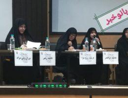 نشست بررسی چالش های قانون و اجرا در حوزه زنان در دانشکده علوم پزشکی دانشگاه تهران