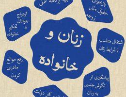مطالبات زنان و خانواده از مجلس ها و دولت ها