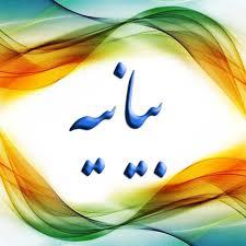 بیانیه مهم شورای مرکزی جامعه زینب اصفهان