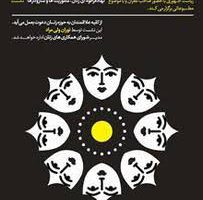 نامه ها و مستندات شورای همکاری های زنان