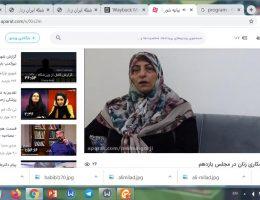 نظارت بر کار دولت/ بند۲ بیانیه شورای همکاری های زنان